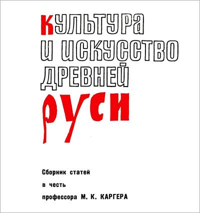 Культура и искусство Древней Руси. Артамонов М.И. (ред.). 1967