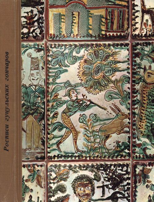 Росписи гуцульских гончаров. Гоберман Д.Н. 1972