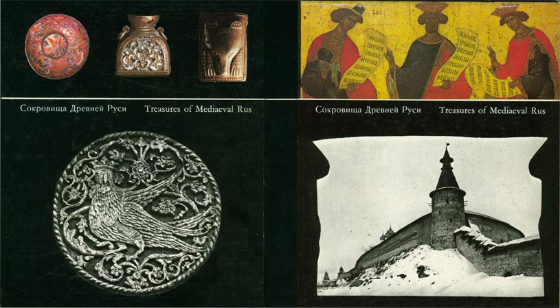 Сокровища Древней Руси (фотоальбом). Фабрицкий Б., Шмелев И. 1974