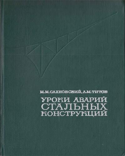 Уроки аварий стальных конструкций. Сахновский М.М., Титов А.М. 1969