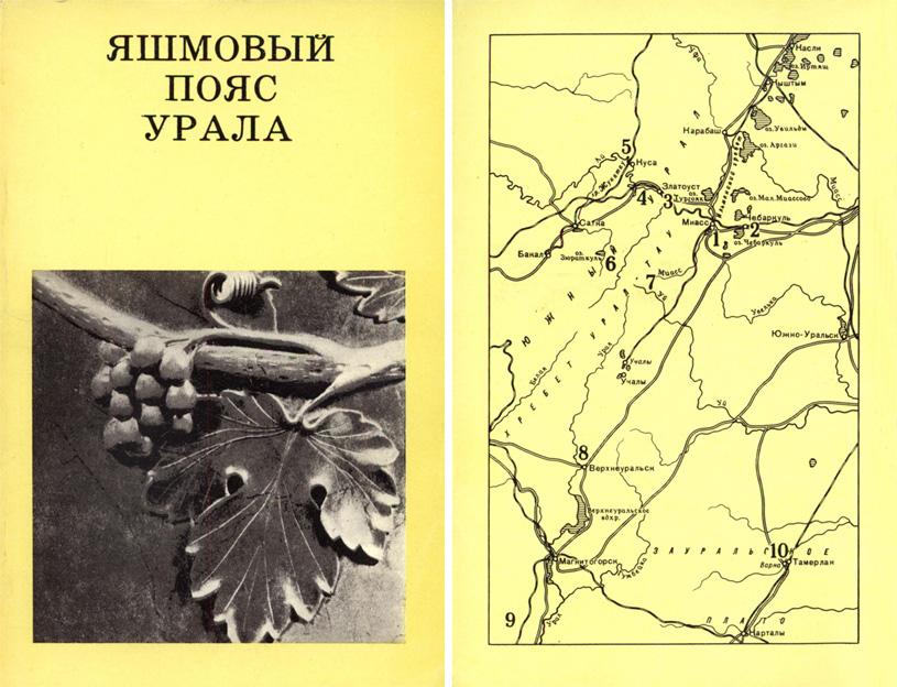 Яшмовый пояс Урала (Дороги к прекрасному). Матюшин Г.Н. 1977