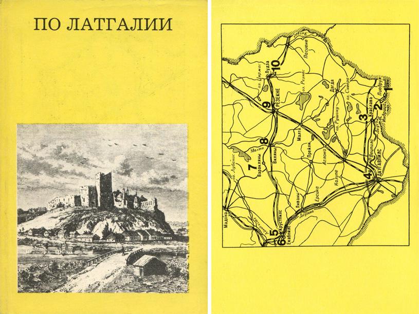 По Латгалии (Дороги к прекрасному). Тайван Л.Л. 1988