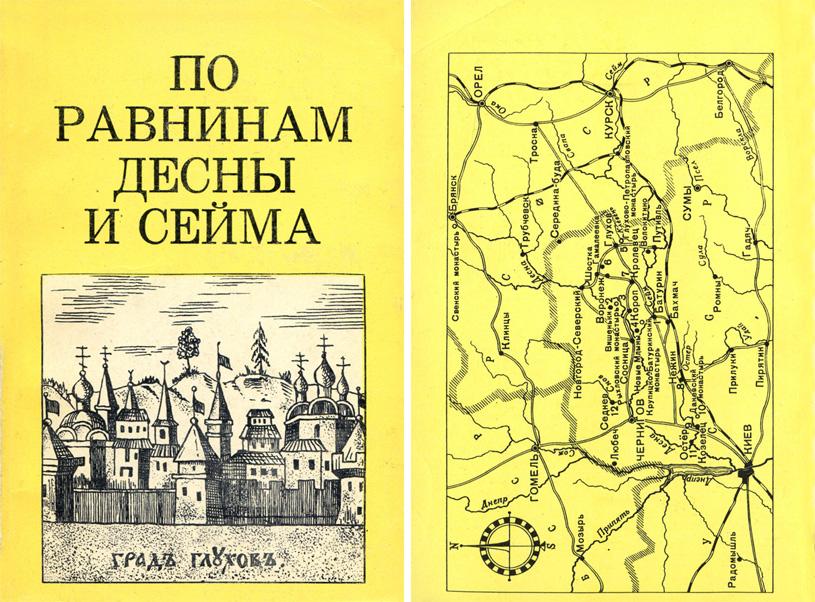 По равнинам Десны и Сейма (Дороги к прекрасному). Цапенко М.П. 1970