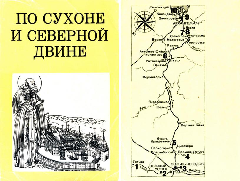По Сухоне и Северной Двине (Дороги к прекрасному). Подъяпольский С.С. 1969