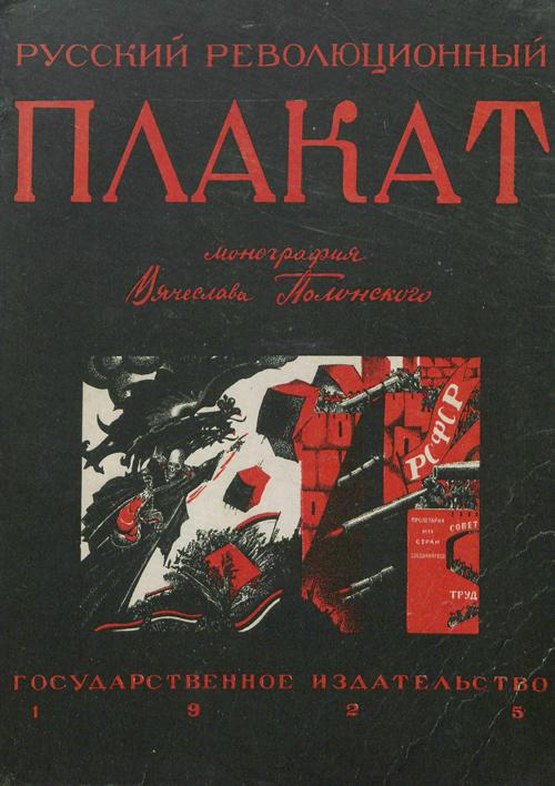Русский революционный плакат. Вячеслав Полонский. 1925