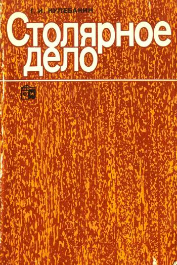 Столярное дело. Кулебакин Г.И. 1987