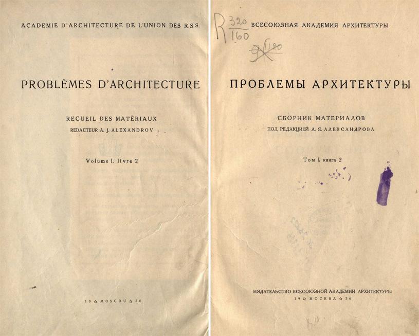 Проблемы архитектуры. Сборник материалов. Том I, книга 2. Александров А.Я. (ред.). 1936