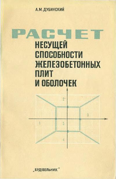 Расчет несущей способности железобетонных плит и оболочек. Дубинский А.М. 1976