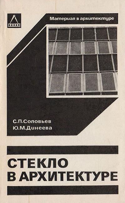 Стекло в архитектуре. Соловьев С.П., Динеева Ю.М. 1981