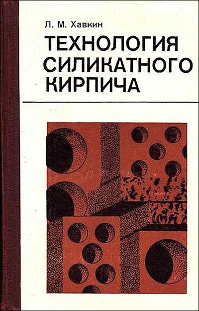 Технология силикатного кирпича. Хавкин Л.М. 1982