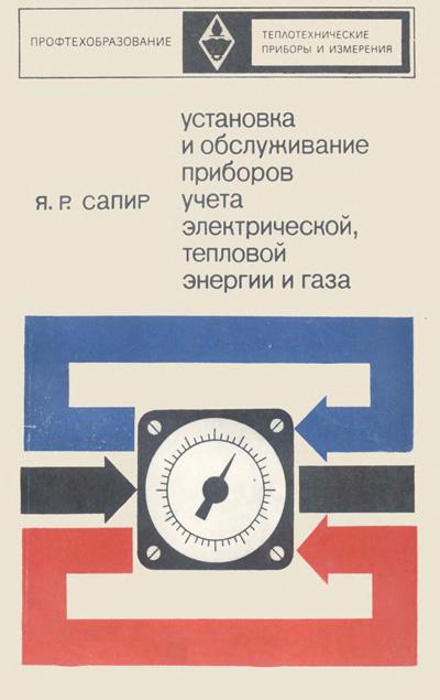 Установка и обслуживание приборов учета электрической, тепловой энергии и газа. Сапир Я.Р. 1972