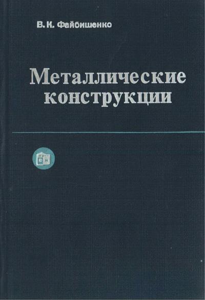 Металлические конструкции. Файбишенко В.К. 1984