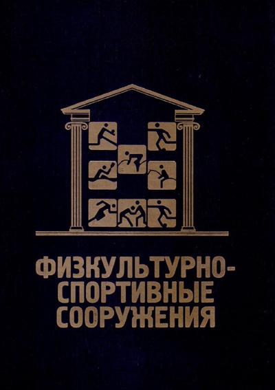 Физкультурно-спортивные сооружения. Аристова Л.В. (ред.). 1999