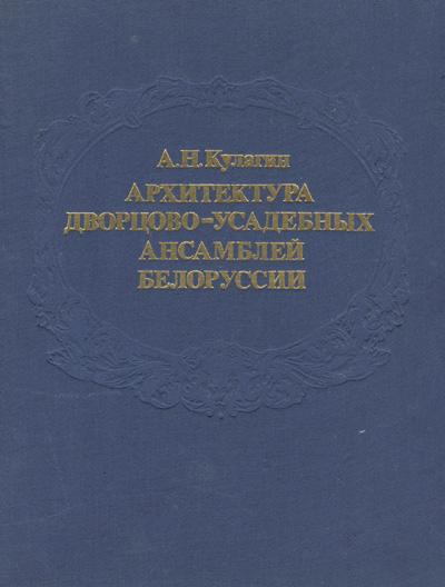 Архитектура дворцово-усадебных ансамблей Белоруссии. Кулагин А.Н. 1981