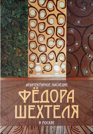 Архитектурное наследие Фёдора Шехтеля в Москве. Кириченко Е.И. 2009