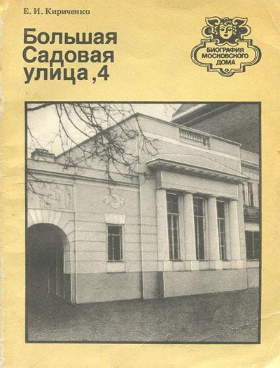 Большая Садовая улица, 4. Кириченко Е.И. 1989