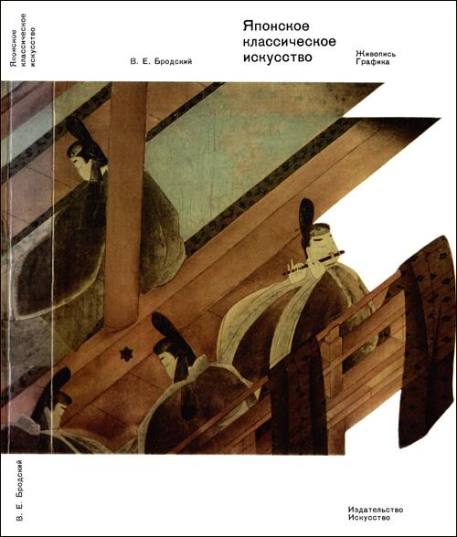 Японское классическое искусство. Живопись, графика. Бродский В.Е. 1969