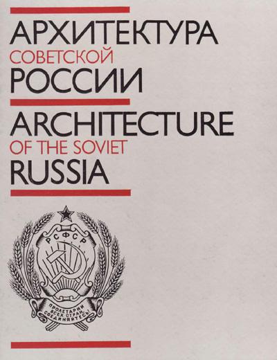 Архитектура Советской России. Журавлев А.М., Иконников А.В., Рочегов А.Г. 1987