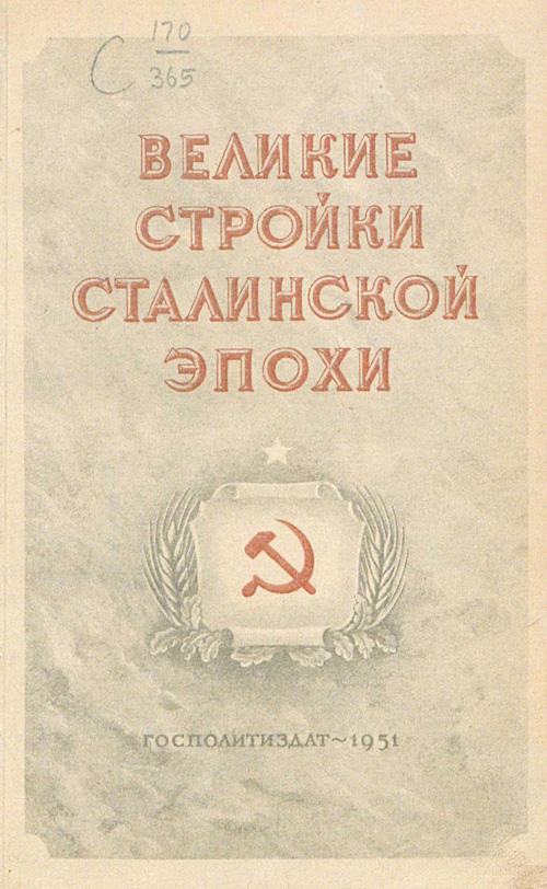 Великие стройки Сталинской эпохи (Сборник материалов). 1951