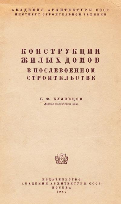Конструкции жилых домов в послевоенном строительстве. Кузнецов Г.Ф. 1947