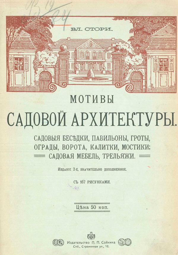 Мотивы садовой архитектуры. Стори В.Г. 1911
