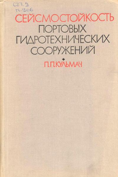 Сейсмостойкость портовых гидротехнических сооружений. Кульмач П.П. 1970