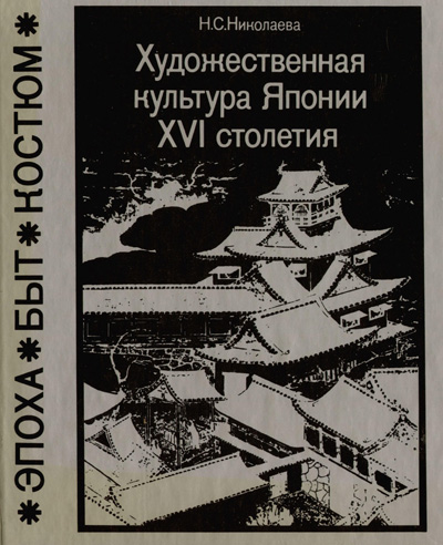 Художественная культура Японии XVI столетия. Эпоха. Быт. Костюм. Николаева Н.С. 1986