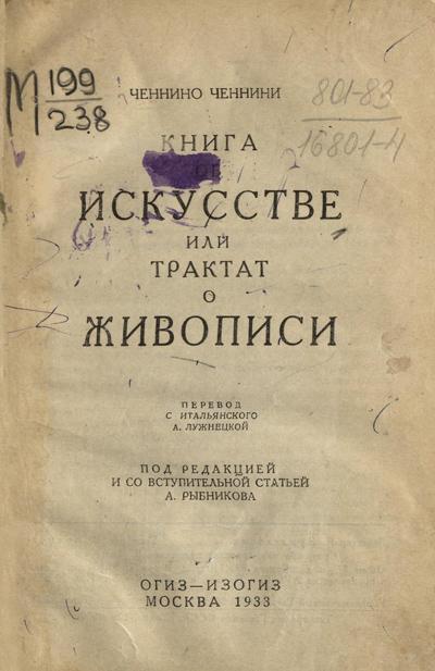 Книга об искусстве или Трактат о живописи. Ченнино Ченнини. 1933