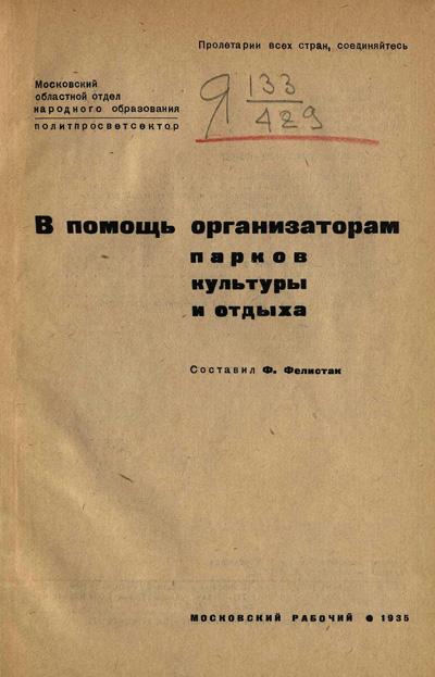 В помощь организаторам парков культуры и отдыха. Фелистак Ф. 1935