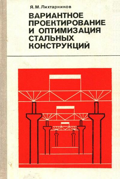 Вариантное проектирование и оптимизация стальных конструкций. Лихтарников Я.М. 1979