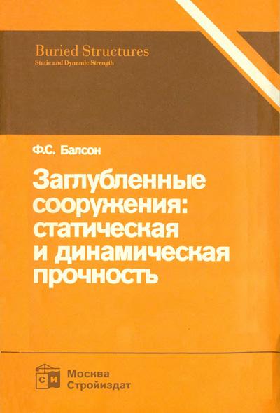 Заглубленные сооружения: статистическая и динамическая прочность. Балсон Ф.С. 1991