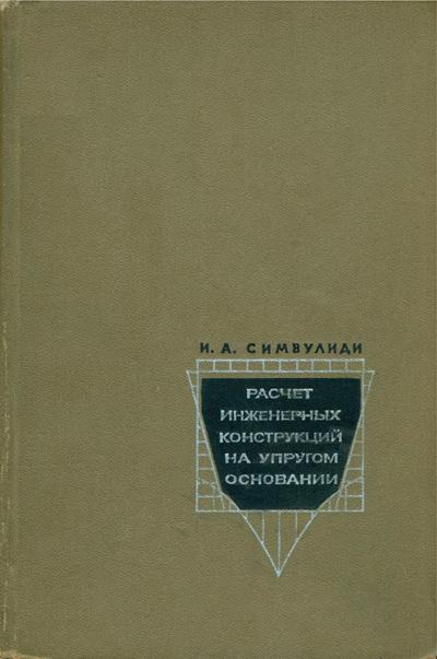 Расчет инженерных конструкций на упругом основании. Симвулиди И.А. 1968