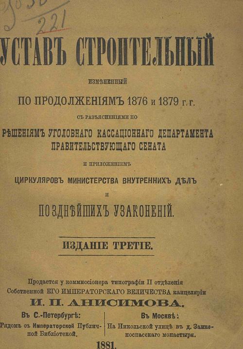 Устав строительный. С.-Петербург. 1881