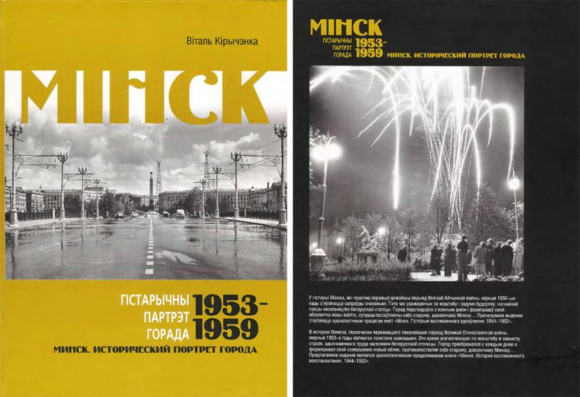 Минск. Исторический портрет города. 1953-1959. Кириченко В.И. 2006