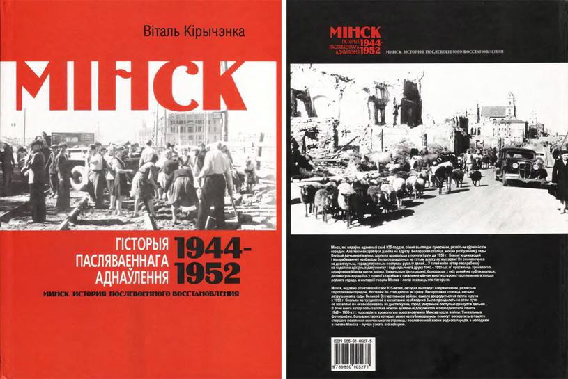 Минск. История послевоенного восстановления. 1944-1952. Кириченко В.И. 2004