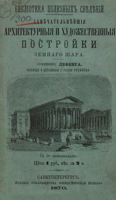 Замечательнейшие архитектурные и художественные постройки земного шара. Андрей Лефевр. 1870