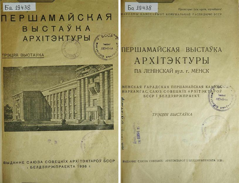 Першамайская выстаўка архітэктуры. (Первомайская выставка архитектуры. Каталог). 1936