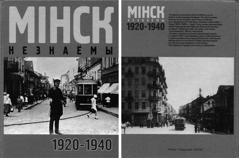 Мiнск незнаёмы (Минск незнакомый) 1920-1940. Куркоў Iлля. 2002