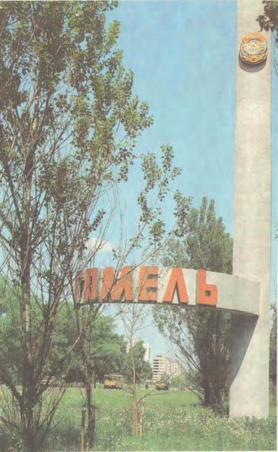 Гомель. Энциклопедический справочник. Шемякин И.П. (ред.). 1991