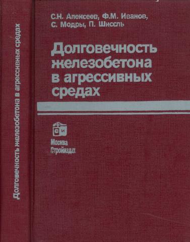 Долговечность железобетона в агрессивных средах. Иванов Ф.М. (ред.). 1990