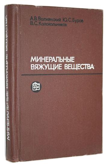 Минеральные вяжущие вещества (технология и свойства). Волженский А.В. и др. 1979