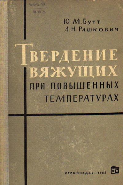 Твердение вяжущих при повышенных температурах. Бутт Ю.М., Рашкович Л.Н. 1965