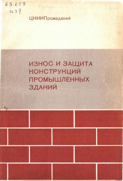 Износ и защита конструкций промышленных зданий. Выпуск 4. ЦНИИПромзданий. 1970