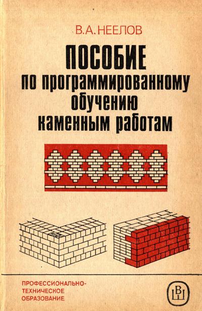 Пособие по программированному обучению каменным работам. Неелов В.А. 1986