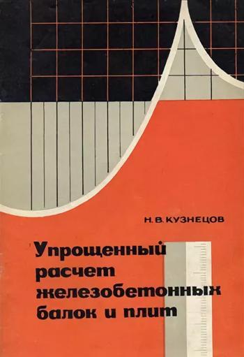 Упрощенный расчет железобетонных балок и плит. Кузнецов Н.В. 1973