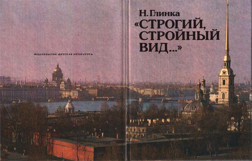 Строгий, стройный вид. Глинка Н.И. 1992
