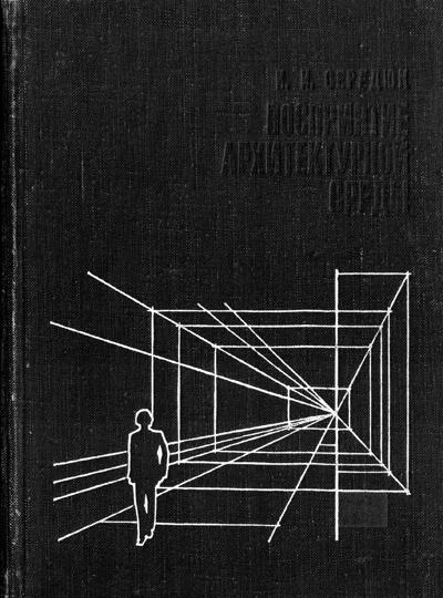 Восприятие архитектурной среды. Середюк И.И. 1979