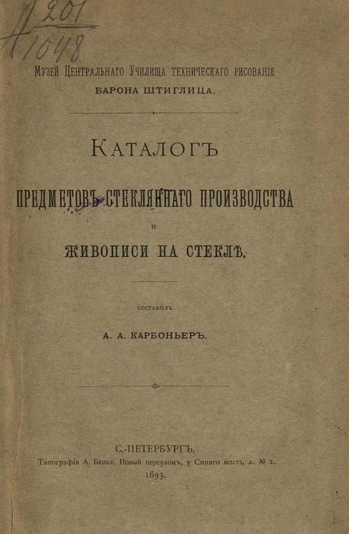 Каталог предметов стеклянного производства и живописи на стекле. Карбоньер А.А. (сост.). 1893