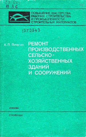 Ремонт производственных сельскохозяйственных зданий и сооружений. Пичугин А.П. 1984
