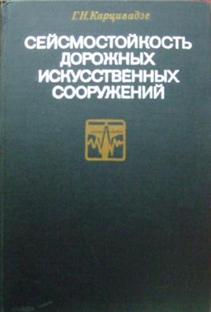 Сейсмостойкость дорожных искусственных сооружений. Карцивадзе Г.Н. 1974